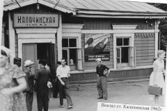 Вокзал ст.Калачинская,1962 год
